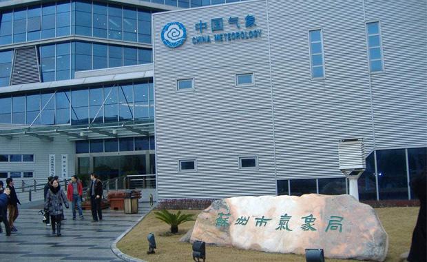 苏州现代气象业务平台