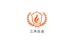 邵阳市三禾实业发展有限公司