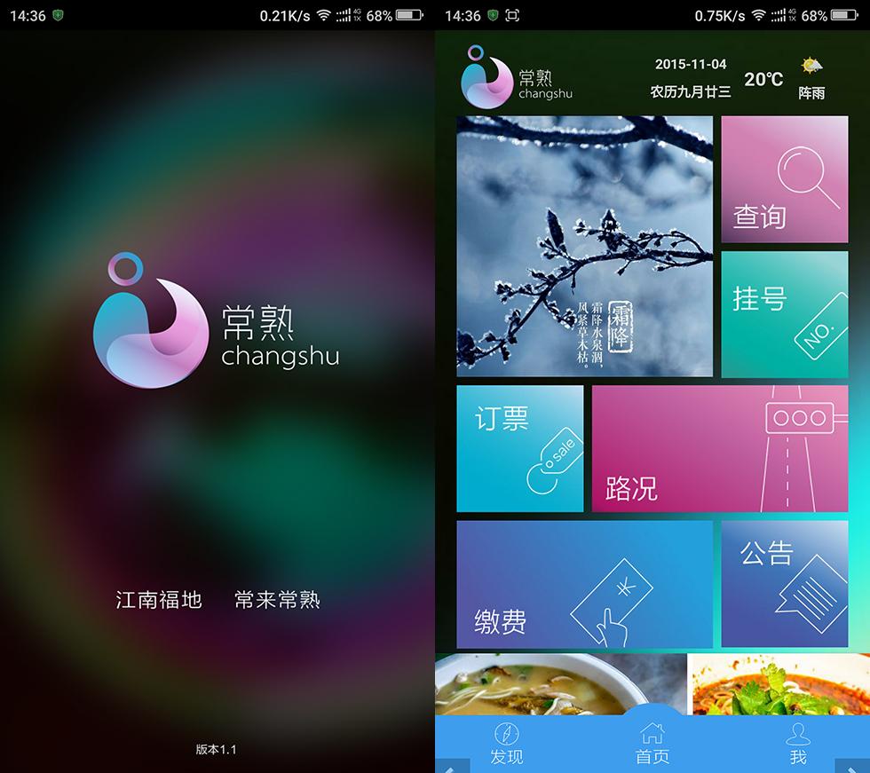 i常熟手机ios/android/微信应用