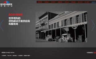 博墨热能科技-商用网站