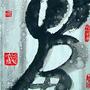 中外书画艺术交流中心成立创始人相聚苏州